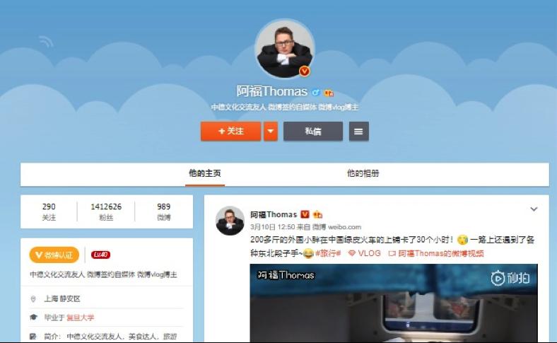 AFU, Key Opinion Leader (influenceur en Chine)